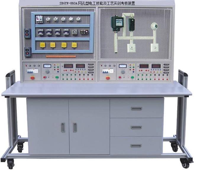 SBKW-860A网孔型电工技能及工艺实训考核装置(单面、双组) 一、概述: 网孔型电工技能及工艺实训考核装置主要由实训桌、元件储存柜、网孔板组成。操作者根据实训线路进行元器件的布局、安装、走线,接近工业现场,有利于培养学生的动手能力和操作技能。实训项目可自行确定,根据所选项目选择相应的元器件。其是大中专院校、职业学校、技术及培训机构学生实训和电工考证的理想考核设备。  二、特点: 1、电气控制线路元器件都装在网孔板上,操作方便、灵活、更换快捷、易扩展功能或开展新实训项目。 2、操作台只需三相四线交流电源