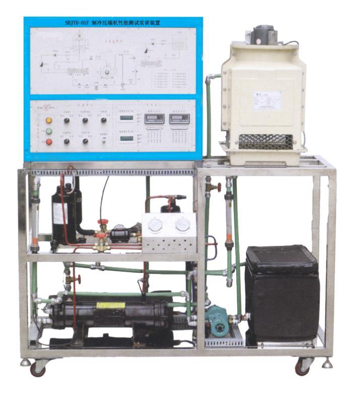 """SBJYD-01F 制冷压缩机性能测试实训装置 """"SBJYD-01F制冷压缩机性能测试实训装置""""采用蒸汽压缩式制冷循环系统,配备全封闭式制冷压缩机、冷凝器、蒸发器等制冷系统真实部件,并设有智能温度调节仪、流量计、压力表、电压表、电流表等测量仪表。不但能开设制冷压缩机性能参数的测定实训,还能进行制冷循环基本原理的演示实训。适用于职业院校制冷专业相关课程的教学实训。  一、装置特点 1."""