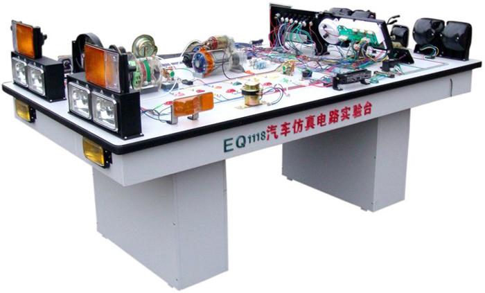 eq1118汽车仿真电路实验台